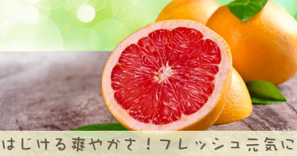 グレープフルーツはダイエットや集中力アップにオススメのアロマオイル(精油)です