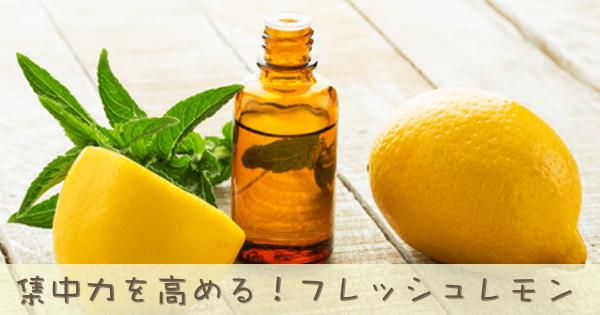 レモンは集中力を高める定番のアロマオイル精油です