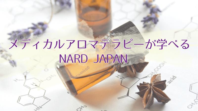 メディカルアロマが学べる資格「ナードジャパン」